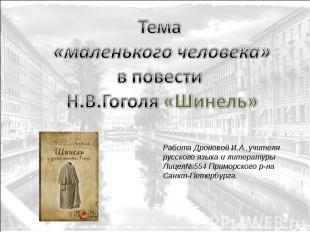 Тема «маленького человека» в повести Н.В.Гоголя «Шинель» Работа Дроновой И.А.,уч