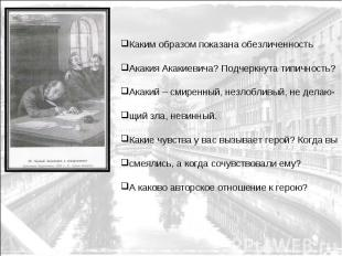 Каким образом показана обезличенность Акакия Акакиевича? Подчеркнута типичность?