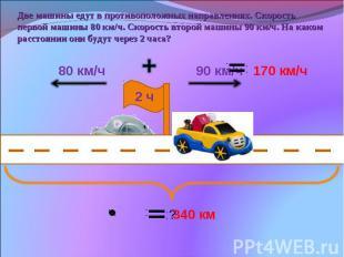 Две машины едут в противоположных направлениях. Скорость первой машины 80 км/ч.