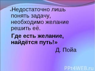 «Недостаточно лишь понять задачу, необходимо желание решить её. Где есть желание