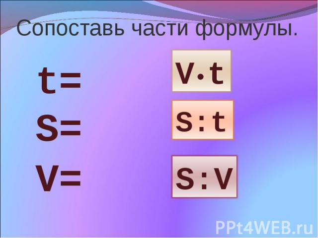 Сопоставь части формулы.