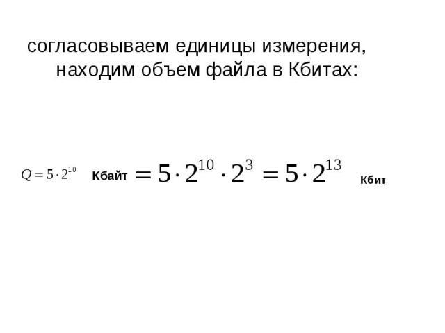 согласовываем единицы измерения, находим объем файла в Кбитах:
