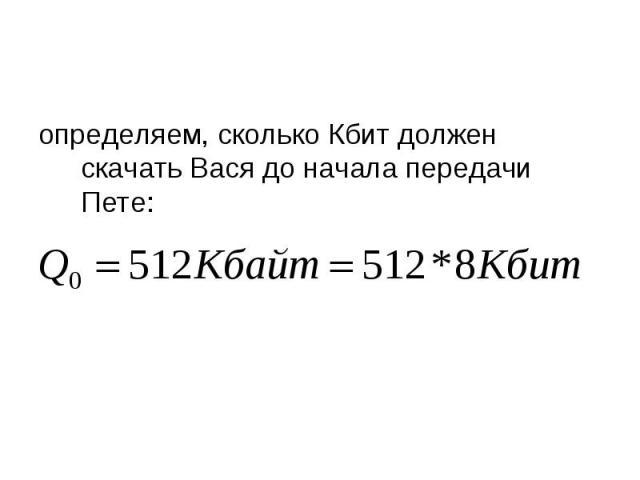 определяем, сколько Кбит должен скачать Вася до начала передачи Пете: