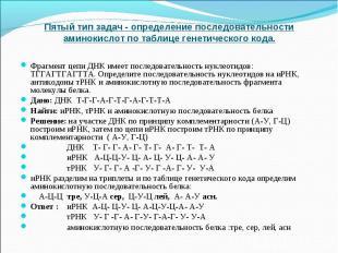 Пятый тип задач - определение последовательности аминокислот по таблице генетиче