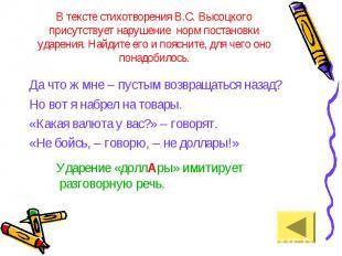 В тексте стихотворения В.С. Высоцкого присутствует нарушение норм постановки уда