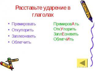 Расставьте ударение в глаголах Премировать Откупорить Заплесневеть Облегчить Пре