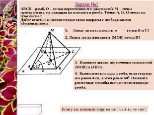 Задача №1 ABCD – ромб, О – точка пересечения его диагоналей, М – точка пространс
