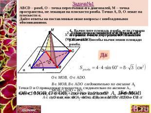 Задача№1 ABCD – ромб, О – точка пересечения его диагоналей, М – точка пространст