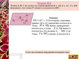 Задача №3 Точки A, B, C не лежат на одной прямой Докажите, что точка Р лежит в п