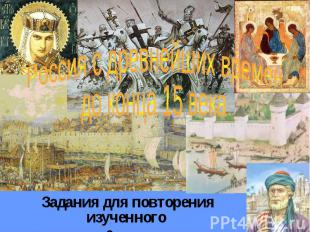 Россия с древнейших времен до конца 15 века Задания для повторения изученного в