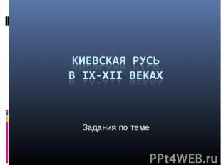 Задания по теме Киевская Русь в IX-XII веках