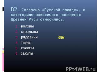 В2. Согласно «Русской правде», к категориям зависимого населения Древней Руси от