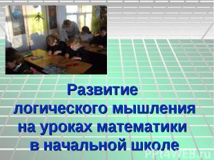 Развитие логического мышления на уроках математики в начальной школе