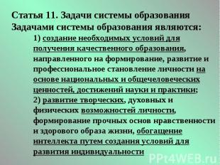 Статья 11. Задачи системы образования Задачами системы образования являются: 1)