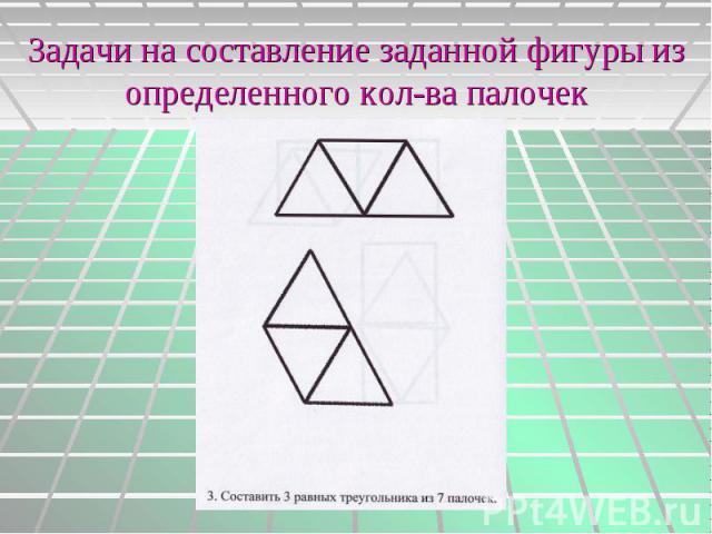 Задачи на составление заданной фигуры из определенного кол-ва палочек