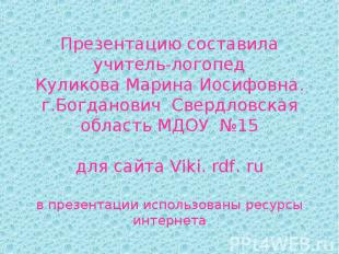 Презентацию составила учитель-логопед Куликова Марина Иосифовна. г.Богданович Св