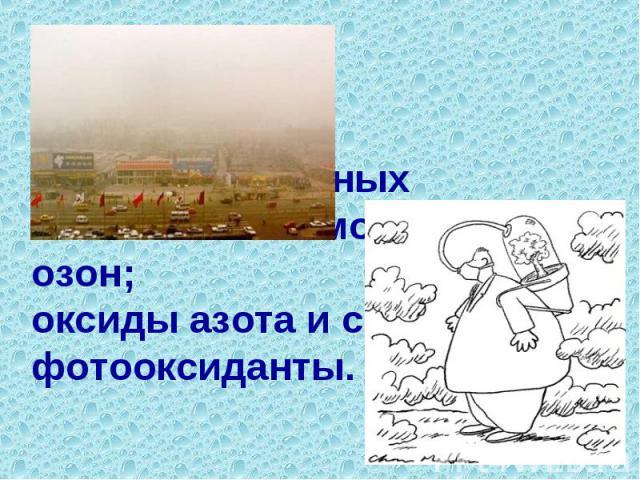 Реферат Тему Смог Виды Смога
