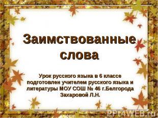 Заимствованные слова Урок русского языка в 6 классе подготовлен учителем русског