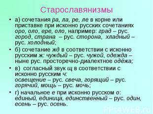 Старославянизмы а) сочетания ра, ла, ре, ле в корне или приставке при исконно ру