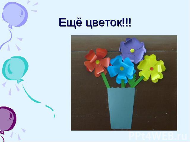 Ещё цветок!!!