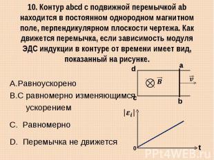 10. Контур abcd с подвижной перемычкой ab находится в постоянном однородном магн