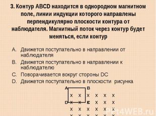 3. Контур ABCD находится в однородном магнитном поле, линии индукции которого на
