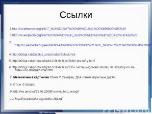 Ссылки 1.http://ru.wikipedia.org/wiki/7_%28%D1%87%D0%B8%D1%81%D0%BB%D0%BE%29 2.h