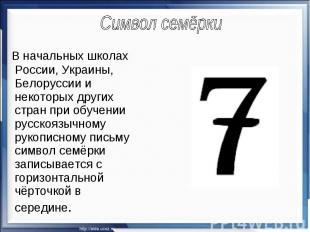 Символ семёрки В начальных школах России, Украины, Белоруссии и некоторых других