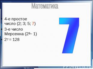 Математика 4-е простое число (2; 3; 5; 7) 3-е число Мерсенна (2 − 1) 2 = 128