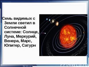 Семь видимых с Земли светил в Солнечной системе: Солнце, Луна, Меркурий, Венера,