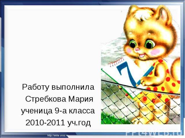 Работу выполнила Стребкова Мария ученица 9-а класса 2010-2011 уч.год