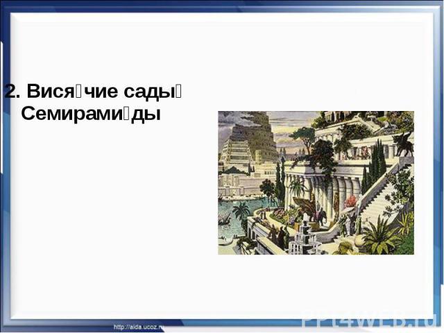 2. Вися чие сады Семирами ды