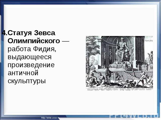 4.Статуя Зевса Олимпийского — работа Фидия, выдающееся произведение античной скульптуры