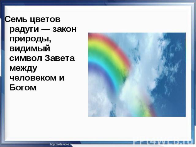 Семь цветов радуги— закон природы, видимый символ Завета между человеком и Богом