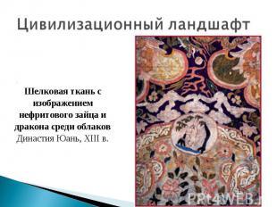 Цивилизационный ландшафт Шелковая ткань с изображением нефритового зайца и драко