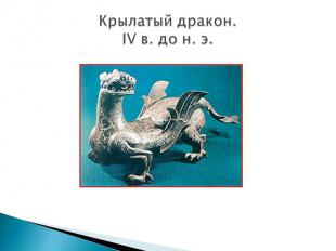 Крылатый дракон. IV в. до н. э.