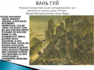 ВАНЬ ГУЙ Второе путешествие на юг императора Кан-ши роспись по шелку, тушь, XVII
