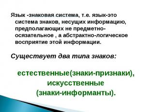 Язык -знаковая система, т.е. язык-это система знаков, несущих информацию, предпо
