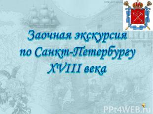 Заочная экскурсия по Санкт-Петербургу XVIII века