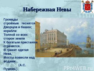 Набережная Невы Громады стройные теснятся Дворцов и башен; корабли Толпой со все
