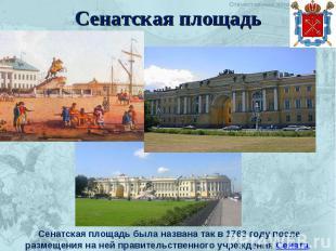 Сенатская площадь Сенатская площадь была названа так в 1763 году после размещени