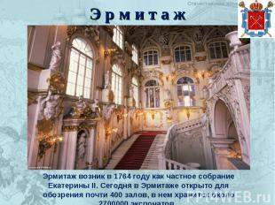 Э р м и т а ж Эрмитаж возник в 1764 году как частное собрание Екатерины II. Сего