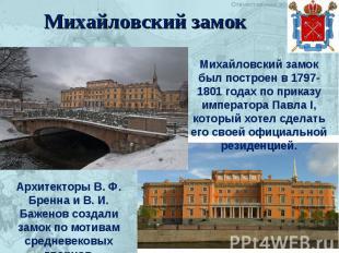 Михайловский замок Михайловский замок был построен в 1797-1801 годах по приказу