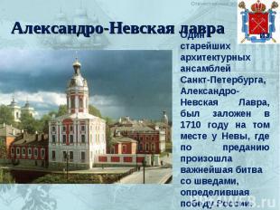 Александро-Невская лавра Один из старейших архитектурных ансамблей Санкт-Петербу