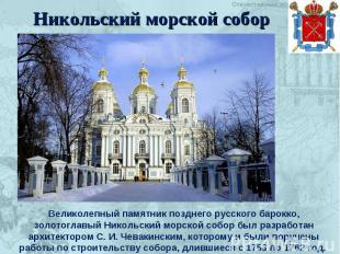 Никольский морской собор Великолепный памятник позднего русского барокко, золото
