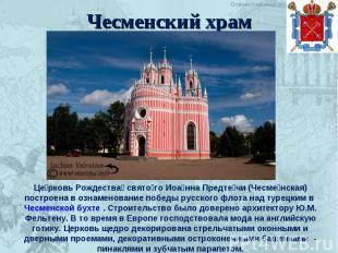 Чесменский храм Це рковь Рождества свято го Иоа нна Предте чи (Чесме нская) пост