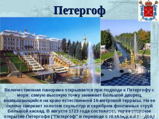 Петергоф Величественная панорама открывается при подходе к Петергофу с моря: сам