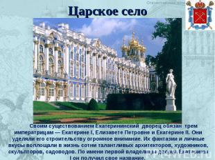 Царское село Своим существованием Екатерининский дворец обязан трем императрицам