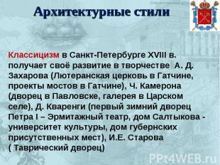 Архитектурные стили Классицизм в Санкт-Петербурге XVIII в. получает своё развити