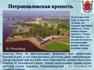 Петропавловская крепость 16 (27) мая 1703 года, в день Св. Троицы, на острове за